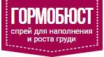 gormobust-logo