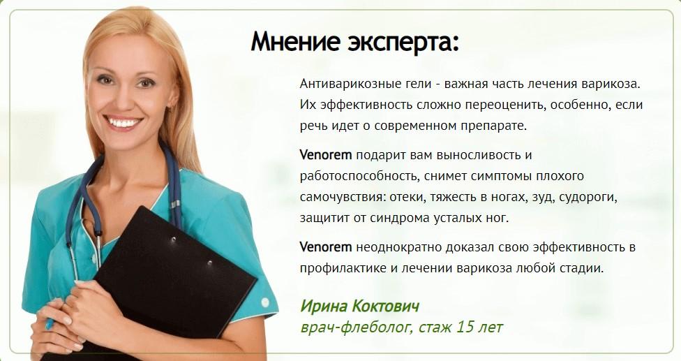 venorem врач