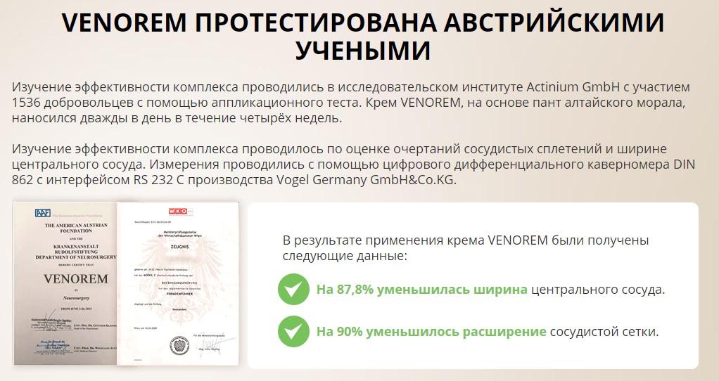 venorem-сертификат