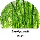 бамбуковый уксус