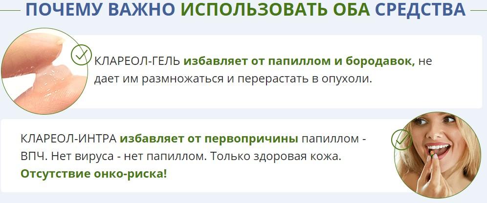 гель Клареол