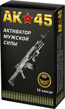 капсулы АК-45