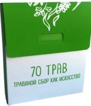 Чай 70 Трав от паразитов