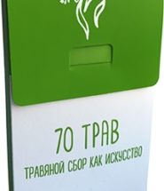 Чай 70 Трав от простатита