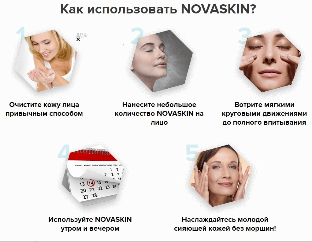novaskin как использовать