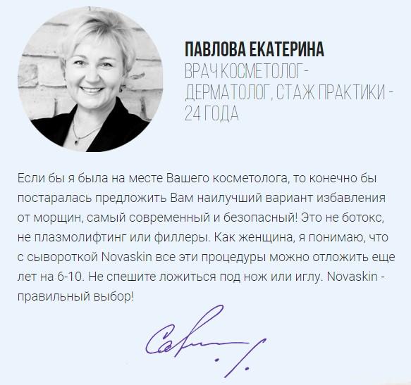 novaskin мнение косметолога