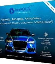 Innaqua system для автомобиля