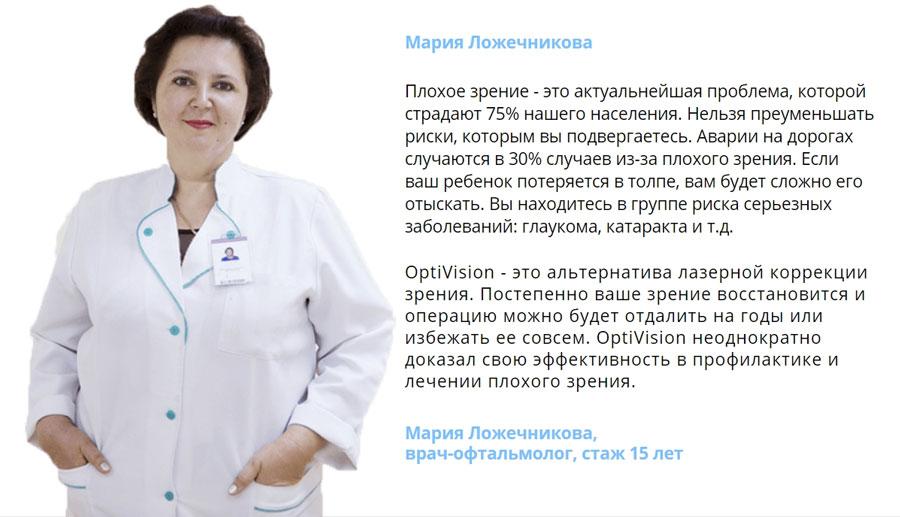 отзыв врача об ОптиВижн