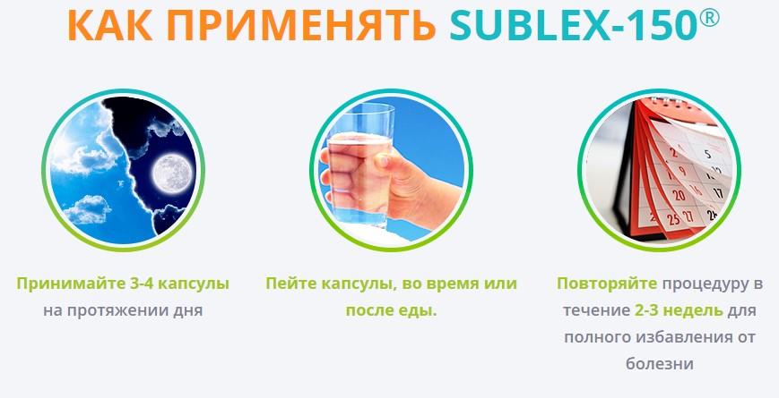sublex 150 инструкция