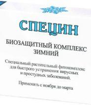 Биозащитный Комплекс Зимний для иммунитета