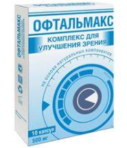 Офтальмакс для улучшения зрения
