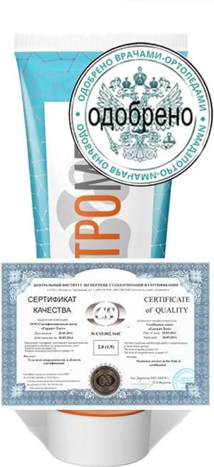сертификаты крема