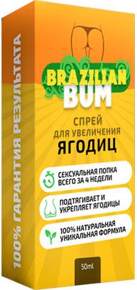 спрей Brazilian Bum для увеличения ягодиц