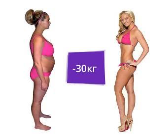 Минус 30 кг