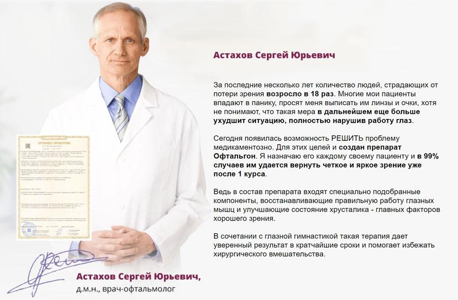 отзыв врача об Офтальгоне