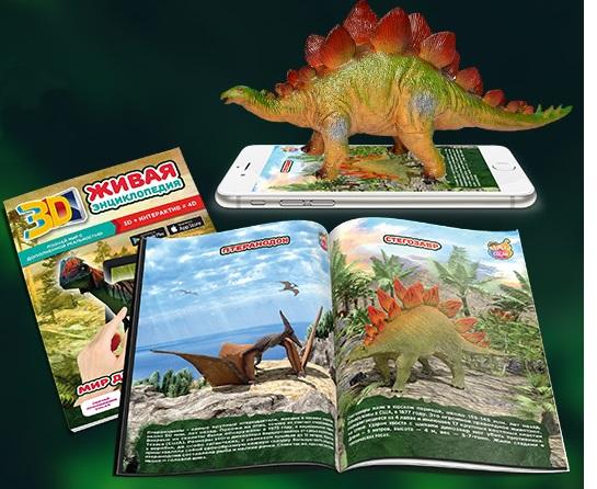 3D-Энциклопедия увлекательное изучение мира