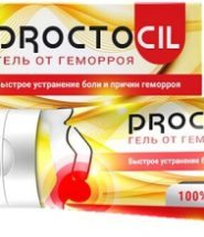 Proctocil- средство от гемороя