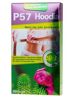 P57 Hoodia для похудения