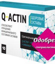Q-Actin капсулы для лечения опорно-двигательного аппарта