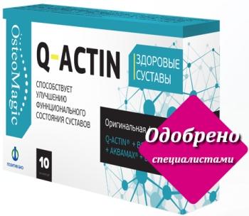 Q-Actin капсулы для лечения опорно-двигательного аппарата