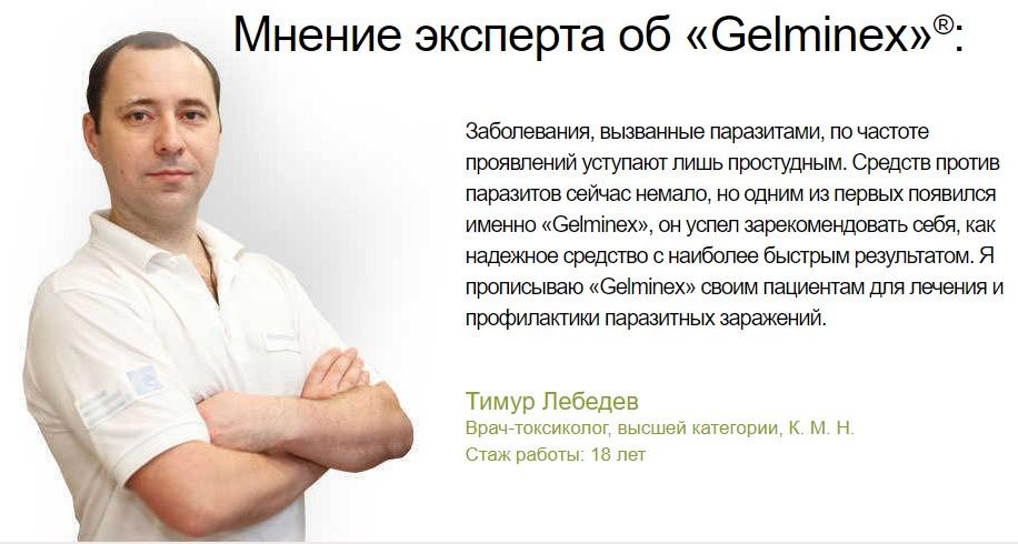 Gelminex мнение врача