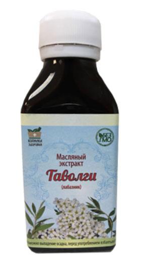 Масляный экстракт Таволги от холестерина