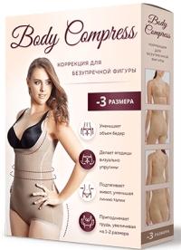 Body Compress утягивающее нательное бельё для женщин
