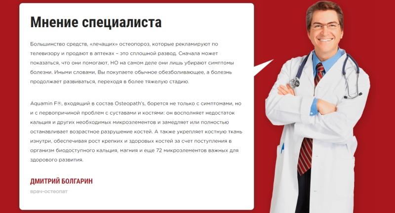 мнение врачей о препарате