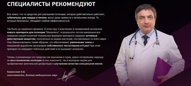 Доктор рекомендует