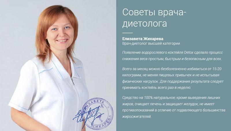 Рекомендация доктора