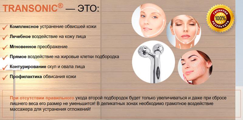Массажер для лица и тела